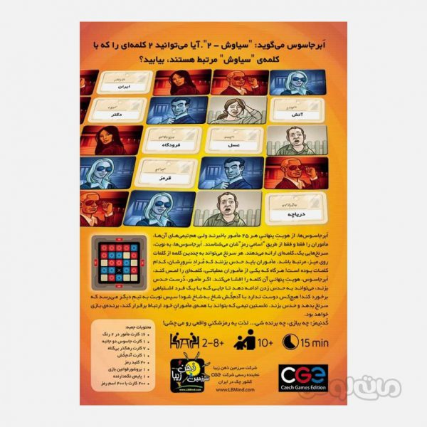 بازی کدنیم نسخه فارسی سی جی ای