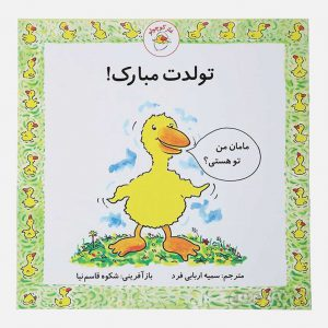 کتاب تولدت مبارک سری غاز کوچولو بافرزندان