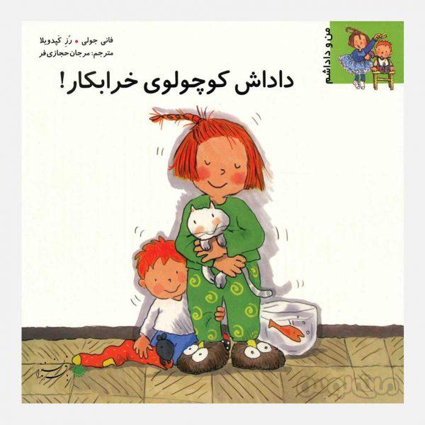 کتاب داداش کوچولوی خرابکار سری من و داداشم بافرزندان