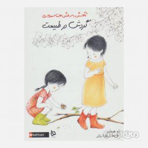 کتاب گردش در طبيعت سری آموزش به روش مونته سوری ديبايه