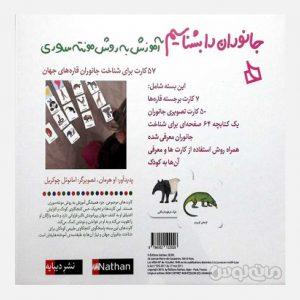 کتاب جانوران را بشناسيم سری آموزش به روش مونته سوری ديبايه