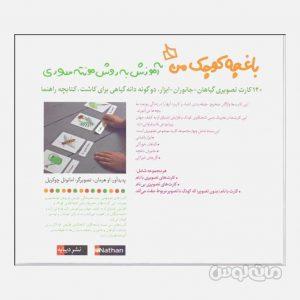 کتاب باغچه کوچک من سری آموزش به روش مونته سوری ديبايه
