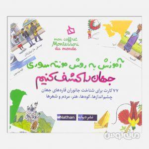 بسته آموزشی جهان را کشف کنيم سری آموزش به روش مونته سوری ديبايه