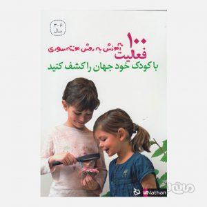 کتاب 100 فعاليت سری آموزش به روش مونته سوری ديبايه