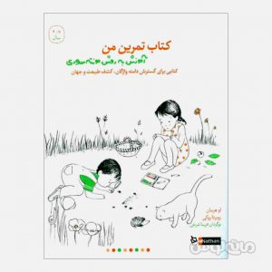 کتاب تمرين من سری آموزش به روش مونته سوری ديبايه