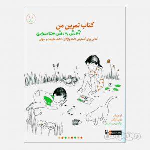Books Entesharat Dibayeh 3053