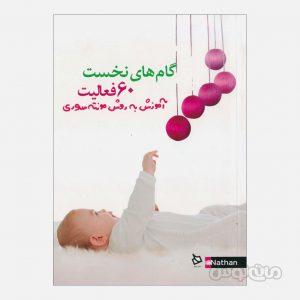 کتاب 60 فعاليت گام های نخست سری آموزش به روش مونته سوری ديبايه