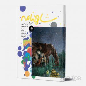 کتاب شاهنامه کودک و نوجوان دفتر سوم کيانيان 1 ديبايه