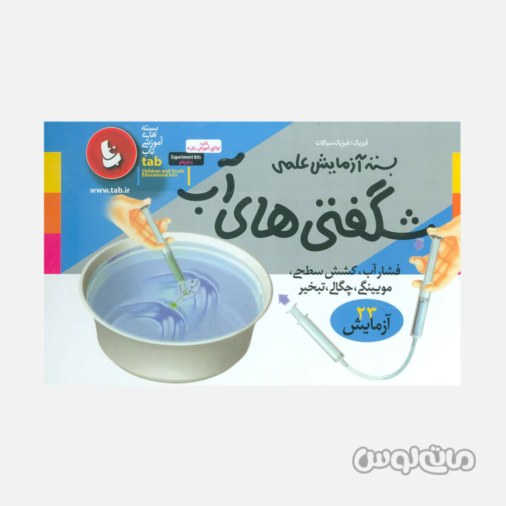 Educational Entesharat Dibayeh ذخخن 2858
