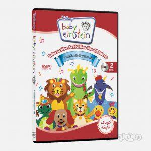 سی دی آموزشی کودک نابغه انتشارات افرند