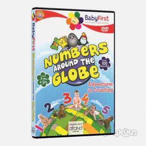 سی دی آموزشی اعداد دور زمين سری بيبي فرست انتشارات افرند