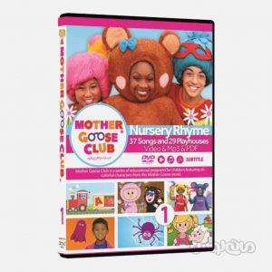 سی دی آموزشی پرستاران بچه 1 سری مادر گوس کلاب انتشارات افرند