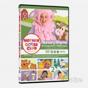سی دی آموزشی پرستاران بچه 2 سری مادر گوس کلاب انتشارات افرند