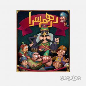 Games Nahalak 8176