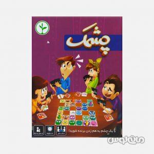 Games Nahalak 8959