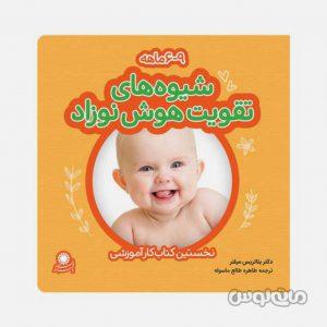 Books Ba Farzandan 143