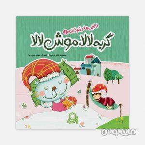 Books Ba Farzandan 3251