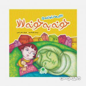 Books Ba Farzandan 3268