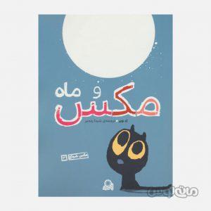 Books Ba Farzandan 7208