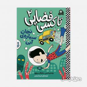 Books Ba Farzandan 7352