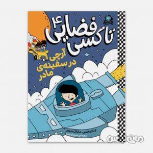 Books Ba Farzandan 7376