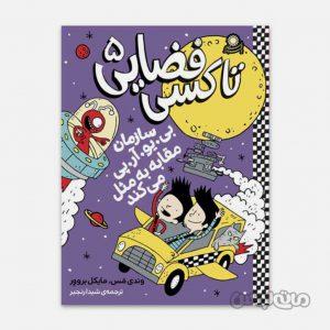 Books Ba Farzandan 7383