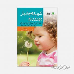 Books Ba Farzandan 9473