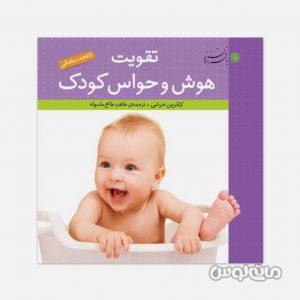Books Ba Farzandan 9893