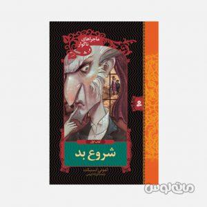 Books Entesharat Ghadyani 1585