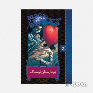 Books Entesharat Ghadyani 1653