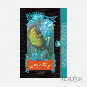Books Entesharat Ghadyani 1677