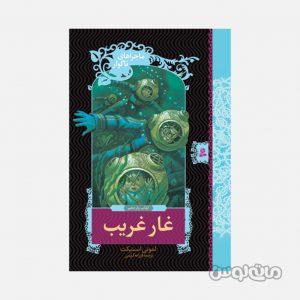 Books Entesharat Ghadyani 1684