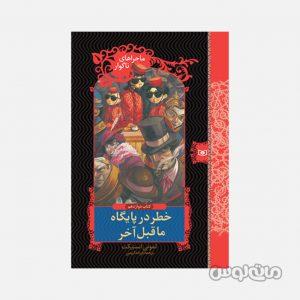 Books Entesharat Ghadyani 1691