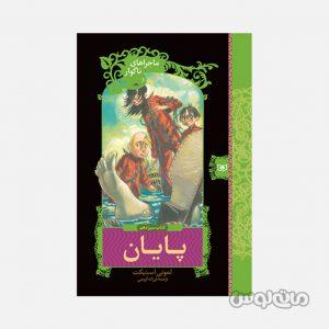 Books Entesharat Ghadyani 1707