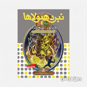Books Entesharat Ghadyani 1977