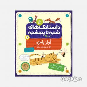 Books Entesharat Ghadyani 2230