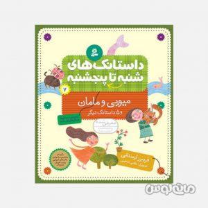Books Entesharat Ghadyani 2247