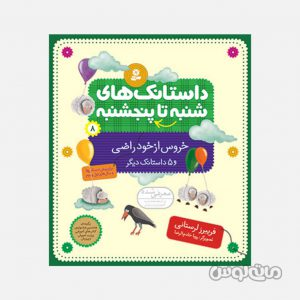 Books Entesharat Ghadyani 2254