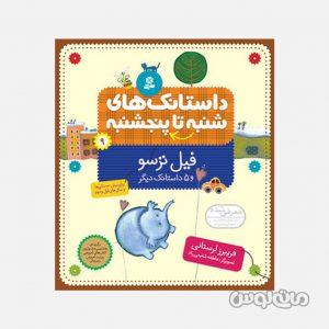 Books Entesharat Ghadyani 2261