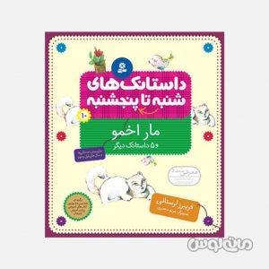 Books Entesharat Ghadyani 2278