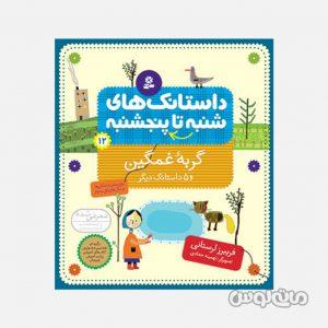 Books Entesharat Ghadyani 2292