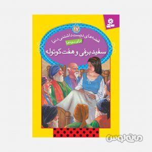 Books Entesharat Ghadyani 3151