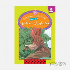 Books Entesharat Ghadyani 3175