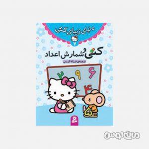 Books Entesharat Ghadyani 3502