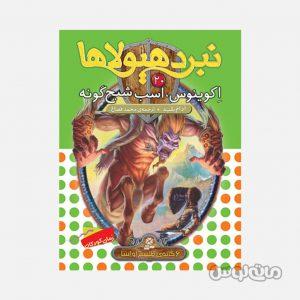 Books Entesharat Ghadyani 4080