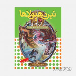 Books Entesharat Ghadyani 4110
