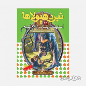 Books Entesharat Ghadyani 4127
