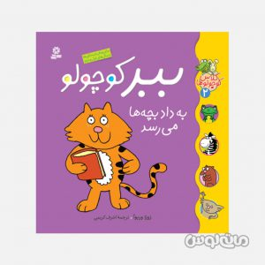 Books Entesharat Ghadyani 4135