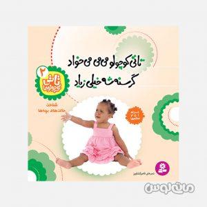 Books Entesharat Ghadyani 4339