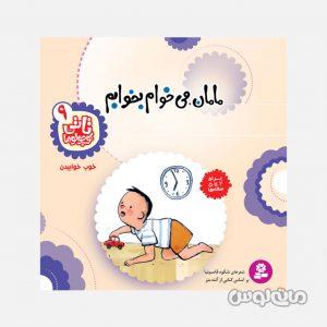 Books Entesharat Ghadyani 4377